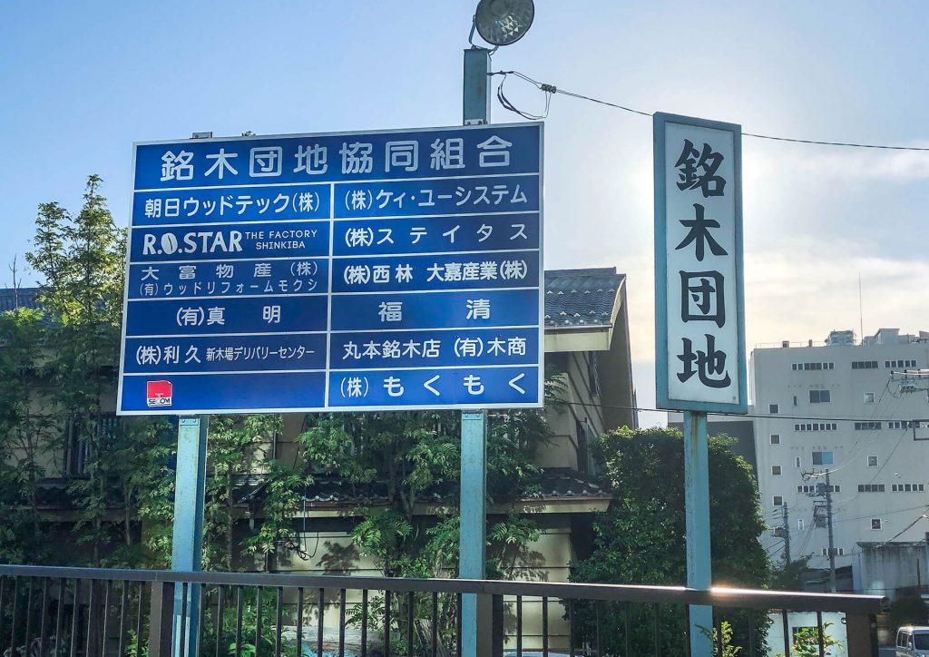 銘木団地とその協同組合構成