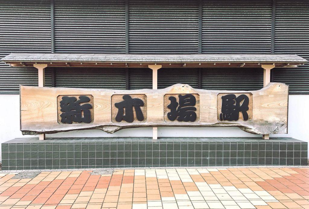新木場駅の木製銘板